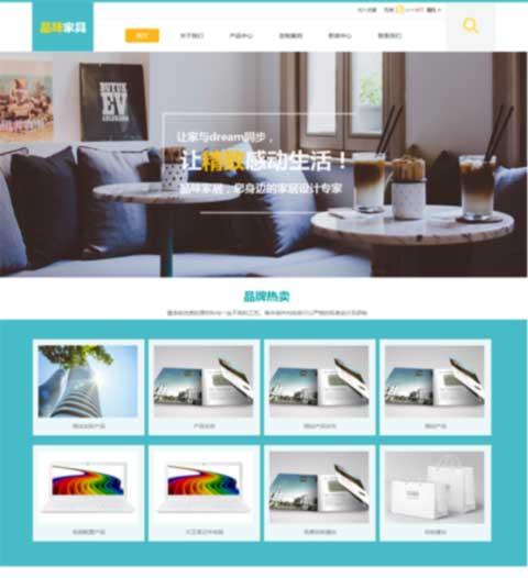 家具厂展示定制网站模板