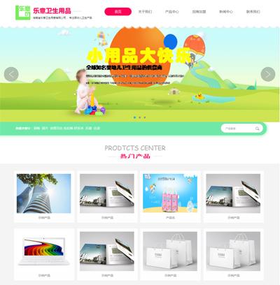 母婴用品店网站模板多彩色模板